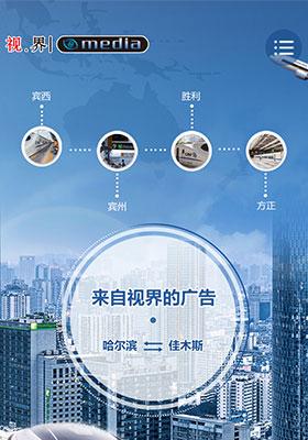 哈尔滨微观视界广告传媒有限