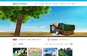 东北旅游网