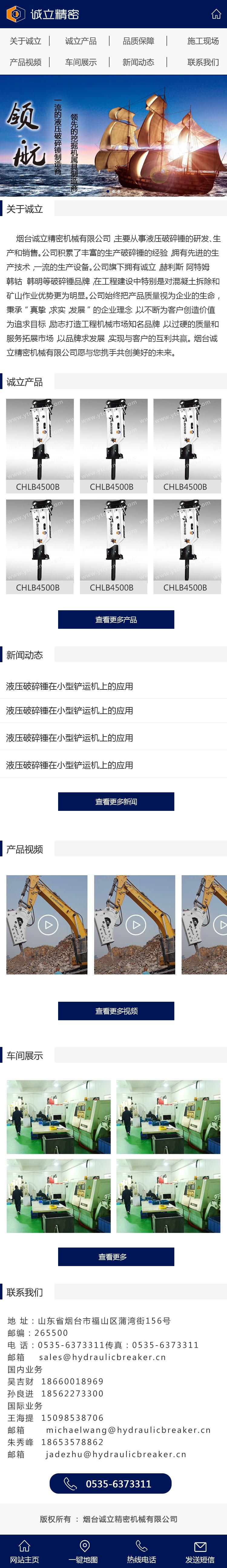 烟台晶玛国际贸易有限公司