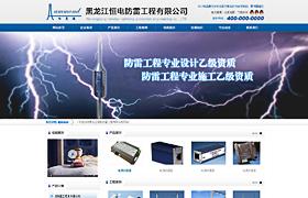黑龙江恒电防雷工程有限公司