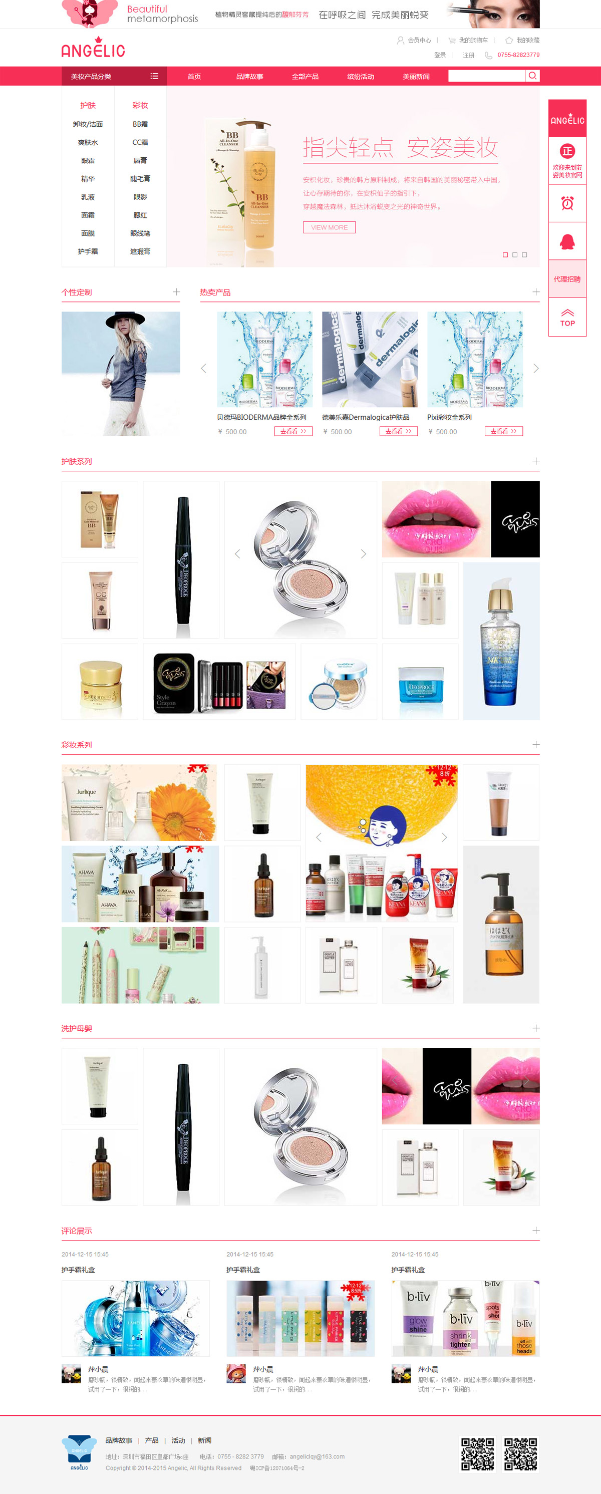 天姿美妆网站案例