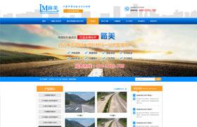黑龙江省路美新材料科技有限