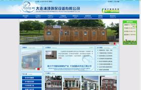 大连浦项环保设备有限公司