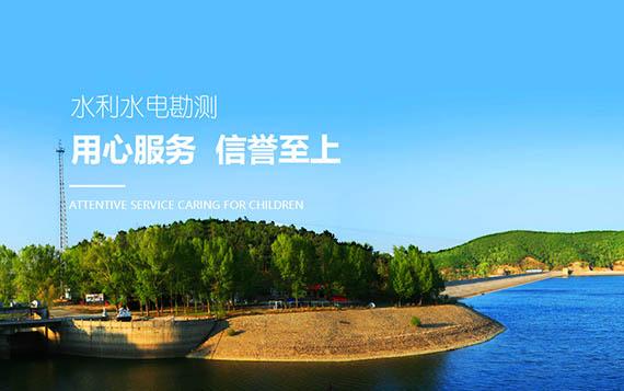 黑龙江省水利水电勘测设计研究院