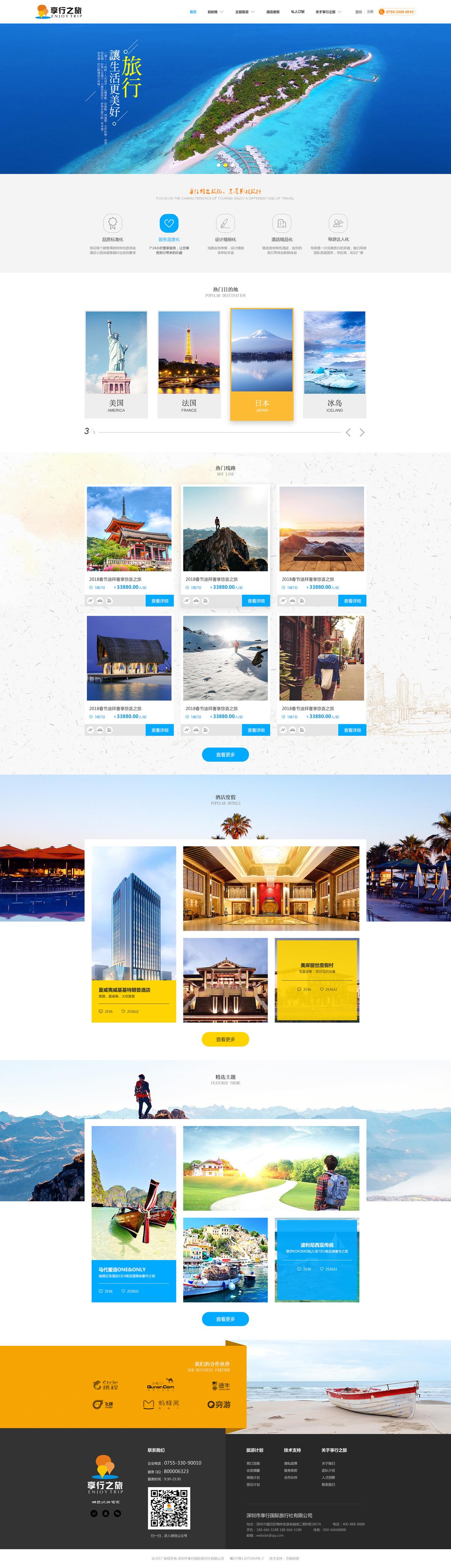 享行之旅网站案例