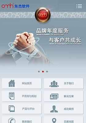 太原东杰软件开发有限公司