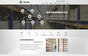 大连绿杉包装制品有限公司