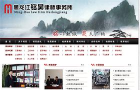 黑龙江铭昊律师事务所