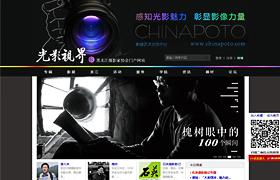 光影视界-黑龙江省摄影家协会