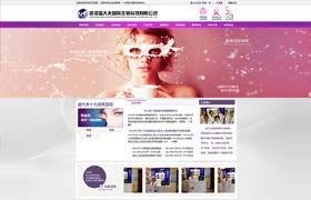 香港温大夫国际生物科技有限