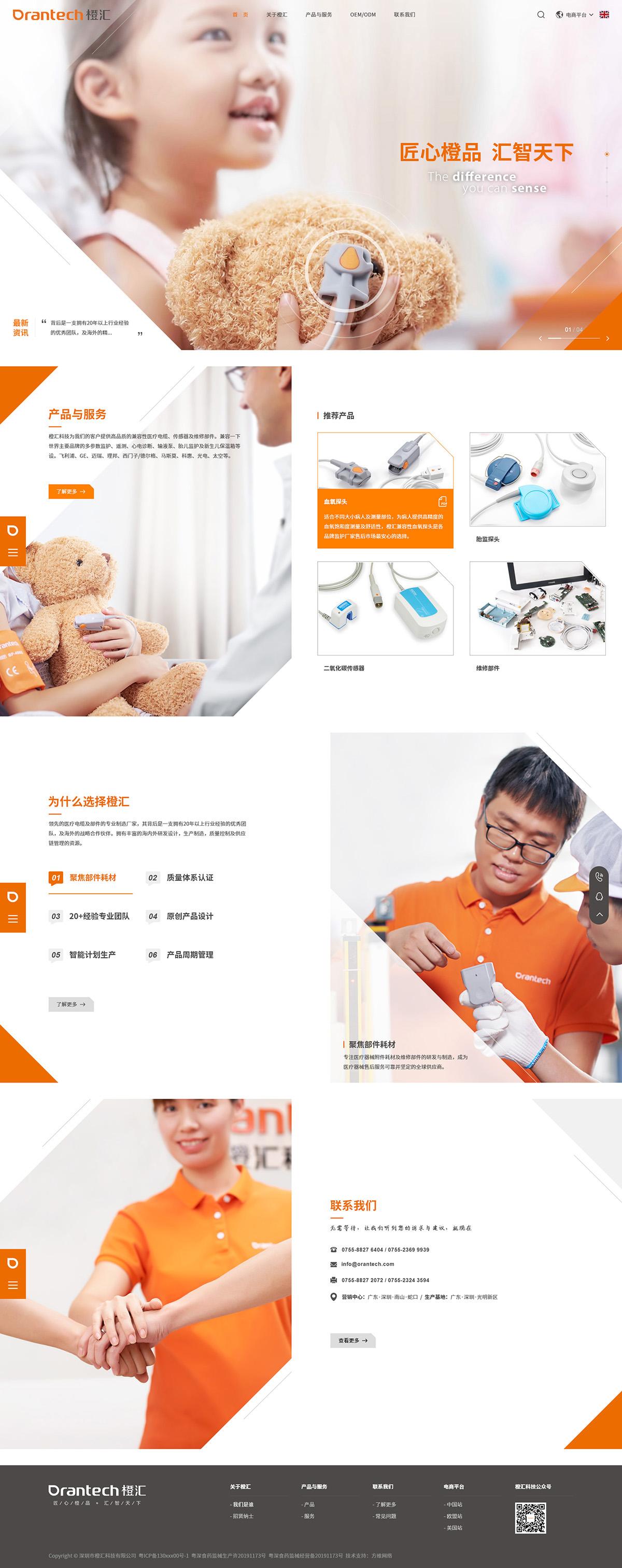 橙汇科技网站案例