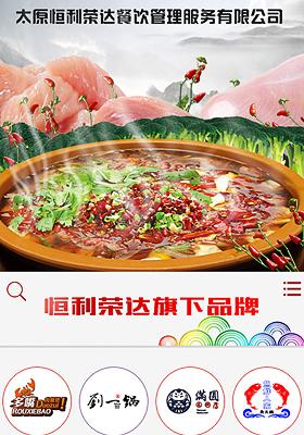 太原市今天刘一锅筋头巴脑餐