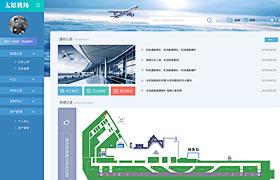 太原国际机场有限责任公司
