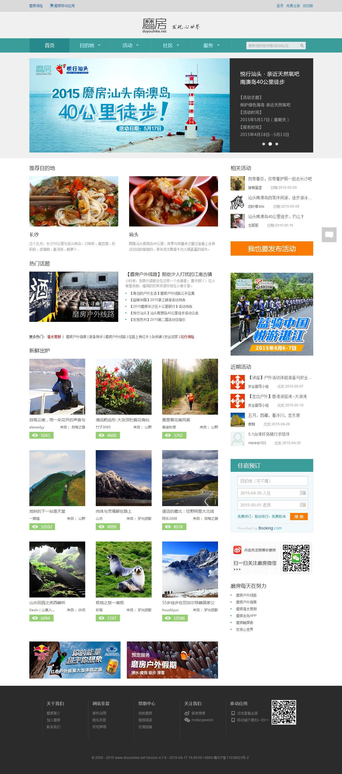 磨房旅游网站网站案例
