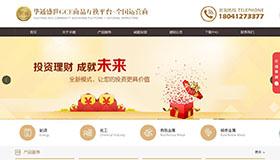 华通盛世国际商品交易中心