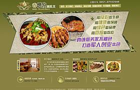 哈尔滨市香坊区香想响涮肚王