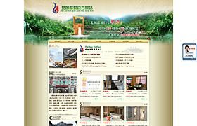 北国温泉官方网站
