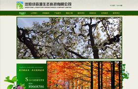 沈阳绿森源生态科技有限公司