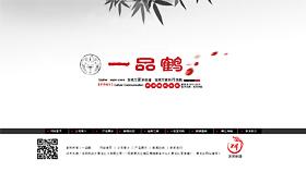 一品鹤-丹顶鹤纪念品专业研发