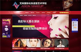 太原艾尚国际化妆造型