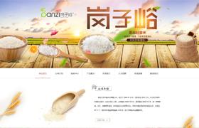 黑龙江岗子峪米业有限公司