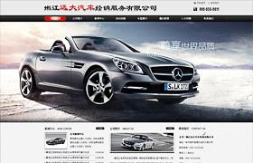 嫩江远大汽车经销有限公司