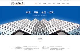 哈尔滨工大建设工程司法鉴定
