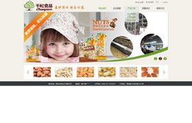 青岛千松食品有限公司