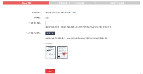 域名认证3