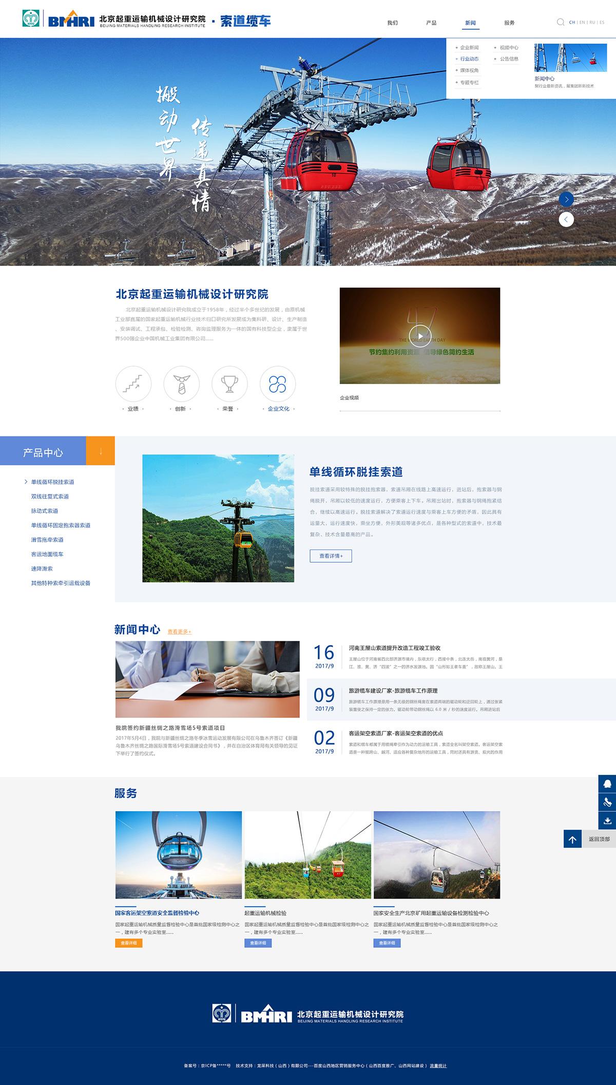 北京起重运输机械设计研究院