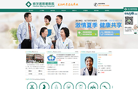 哈尔滨慈爱医院