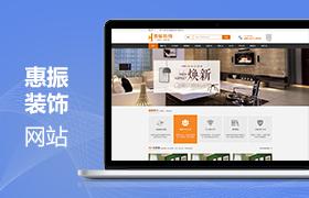 上海惠振装饰设计有限公司