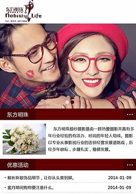 壶关县龙泉东方明珠婚纱摄影