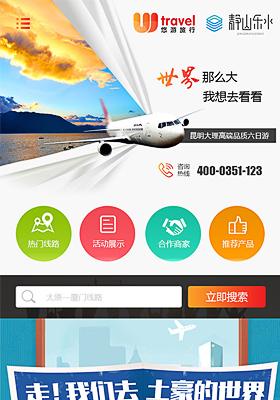 深圳市悠游国际旅行社有限公