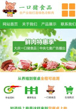 大庆一口猪食品有限公司