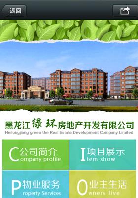 黑龙江绿环房地产开发有限公
