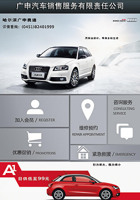 哈尔滨市广申汽车销售服务有