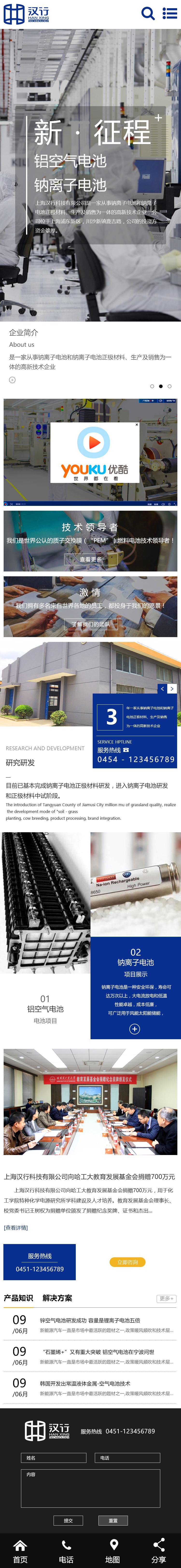 上海汉行科技有限公司