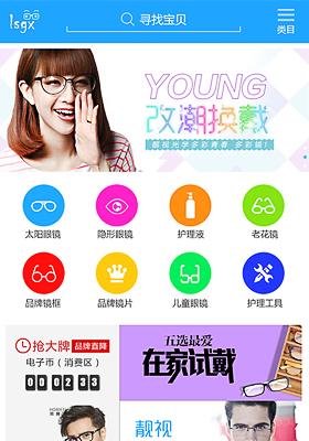 深圳市靓视光学眼镜有限公司
