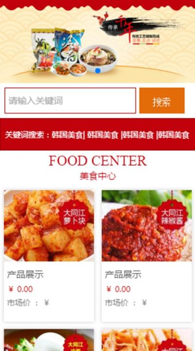 食品网站模板