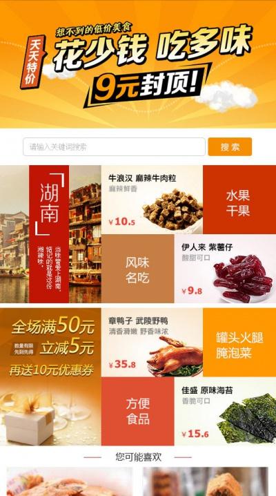 零食超时网站模板ME084
