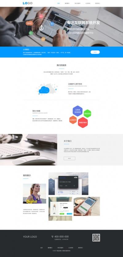 互联网企业官网网站模板