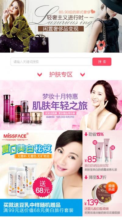 美妆网站模板ME082