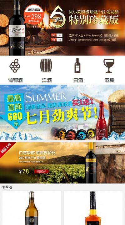 红酒网站ME081