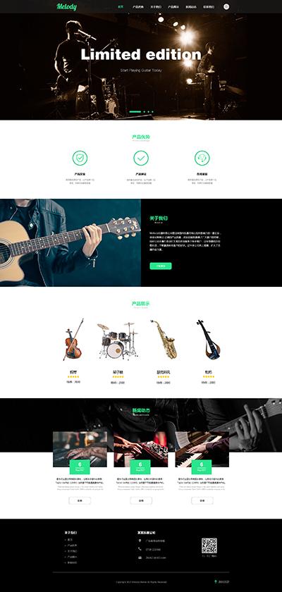 吉他电商网站模板