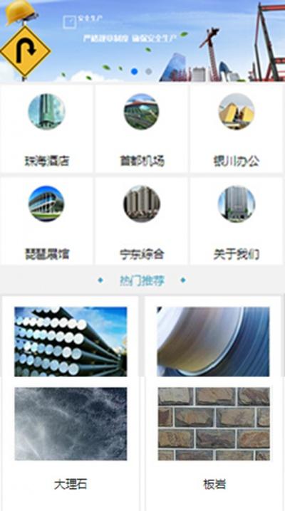 工程网站模板mE094