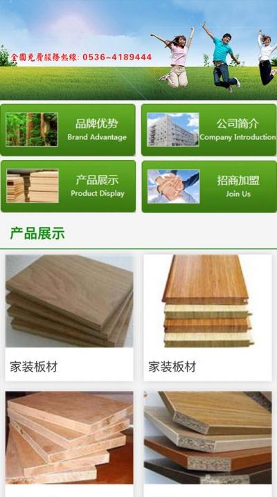家装板材网站模板