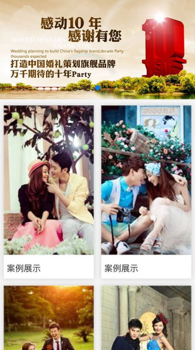 婚庆网站ME019